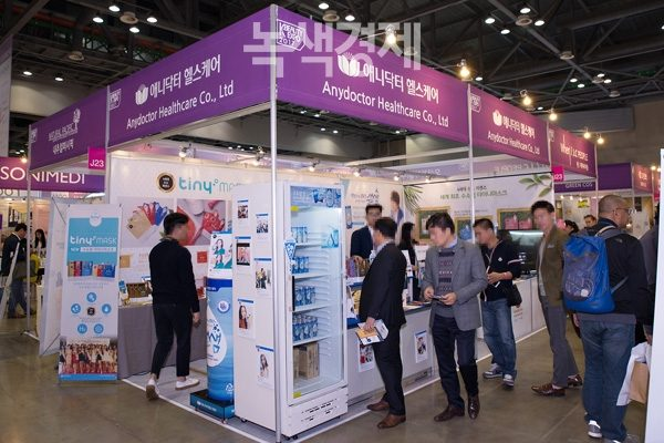 [GreenEconomy] Anydoctor Healthcare, participated to the 9th K-Beauty Expo Korea 2017