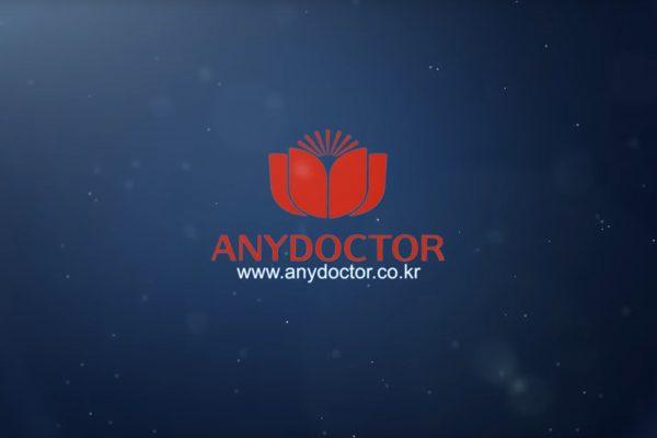 ㈜애니닥터헬스케어 회사 홍보동영상 (Company Profile of Anydoctor Healthcare Co., Ltd)