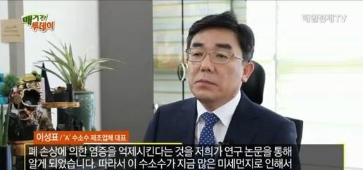 [조선비즈]애니닥터헬스케어, 수소샘의 미세먼지 예방 연구 논문 발표
