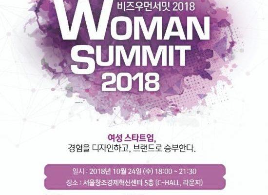 비즈우먼서밋 2018 수소샘 후원